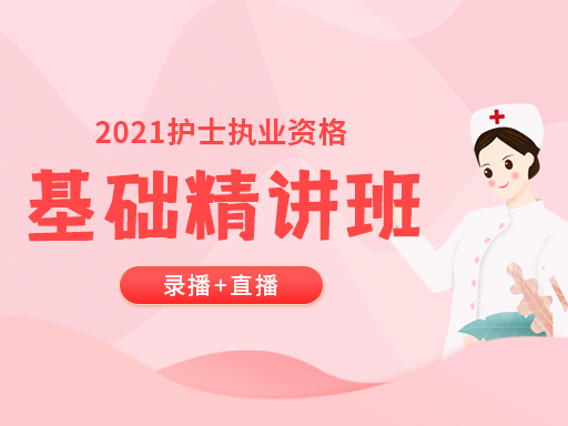 2021年护士执业资格基础精讲班