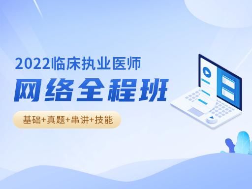 2022年临床执业医师网络全程班